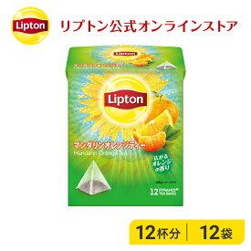 リプトン マンダリンオレンジティー ティーバッグ 12袋 紅茶 オレンジ フレーバーティー ティーバッグ lipton