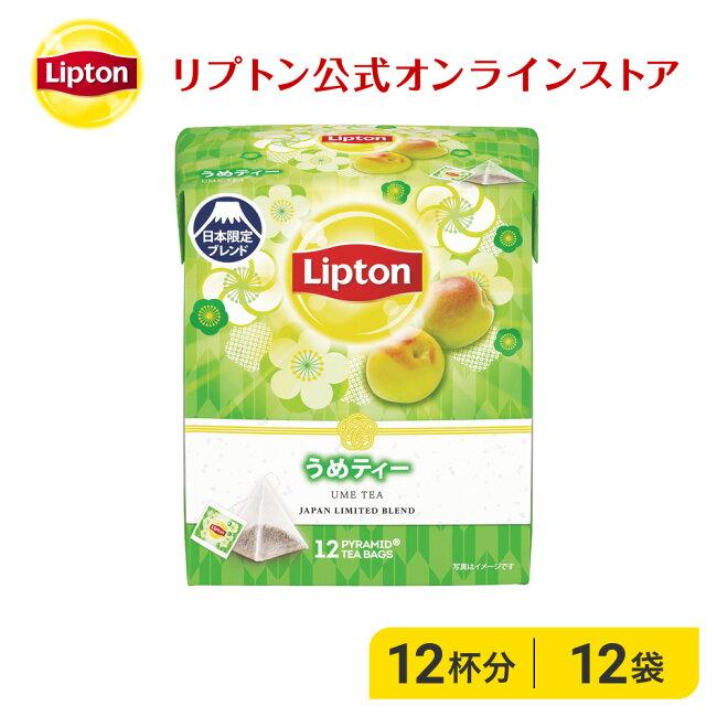 【全品ポイント31倍確定!】リプトン紅茶ブランド紅茶ティーバッグうめティー12袋ピラミッド型梅風味Lipton