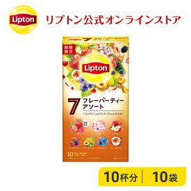 フレーバーティー リプトン 公式 無糖 フレーバーティー アソート 期間限定 いちご 2020 10袋 アールグレイ ティーバッグ プチギフト Lipton LIPTON