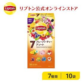リプトン フレーバーティー アソートメントパック 10袋 期間限定品入り(マンダリンオレンジ) 紅茶 詰め合わせ lipton