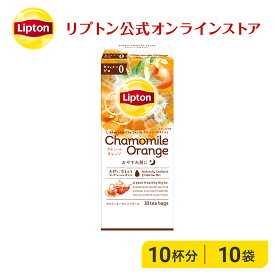 ノンカフェイン 紅茶 リプトン 公式 無糖 ヘルシースタイル カモミール・オレンジ 2.1g×10袋 カモミールティー ティーバッグ ノンカフェイン 妊婦 Lipton