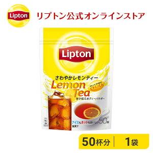 リプトン さわやかレモンティー パウダー 500g 業務用 紅茶 スティック レモンティー 粉末 大容量 lipton
