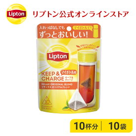 ティーバッグ 紅茶 リプトン 公式 無糖 キープ&チャージ リラックス オリジナルブレンド 2g×10袋 ティーバッグ 袋 Lipton LIPTON 新商品