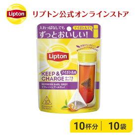 アールグレイ ティーバッグ リプトン 公式 無糖 キープ&チャージ リフレッシュ アールグレイ 2g×10袋 紅茶 アールグレイ Lipton LIPTON 新商品
