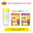 紅茶 アールグレイ リプトン 公式 無糖 キープ&チャージ 選べる 2種 タンブラー セット 2g×10袋 ホット/アイス 兼用 タンブラー 保温 保冷 蓋付き Lipton