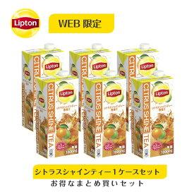 リプトン 紅茶 ブランド 紅茶 リキッドティー シトラスシャインティー 1ケース (1,000ml×6本) アイスティー Lipton