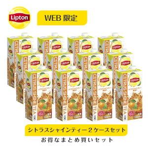 リプトン 紅茶 ブランド 紅茶 リキッドティー シトラスシャインティー 2ケース (1,000ml×12本) アイスティー Lipton