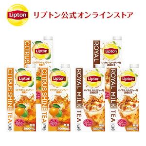 リプトン 紅茶 ブランド 紅茶 シトラスリキッドセット 詰め合わせ セット Lipton