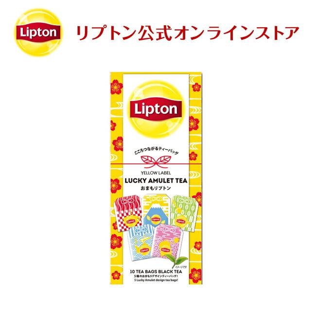 リプトンイエローラベルティーバッグピラミッド型おまもりデザイン2.0g×10袋紅茶lipton