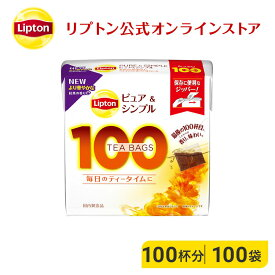 リプトン ピュア&シンプルティーバッグ 100袋 紅茶 ティーバッグ lipton