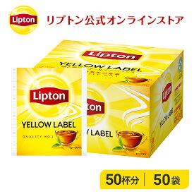 リプトン イエローラベル ティーバッグ 2g×50袋 業務用 紅茶 大容量 お得用 lipton