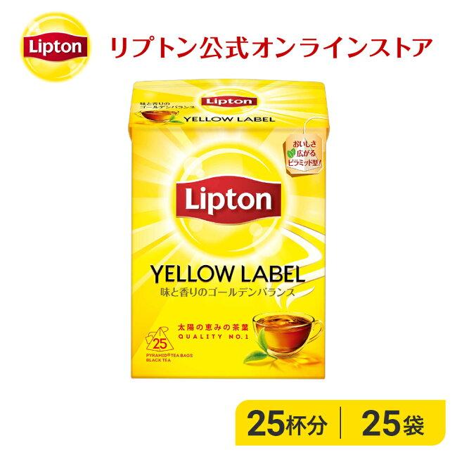 リプトン(LIPTON)イエローラベルティーバッグピラミッド型2.0g×25袋