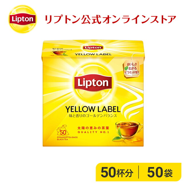 リプトン(LIPTON)イエローラベルティーバッグピラミッド型2.0g×50袋