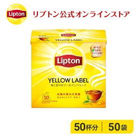 リプトン イエローラベル ティーバッグ ピラミッド型 2.0g×50袋 紅茶 大容量 お得用 lipton