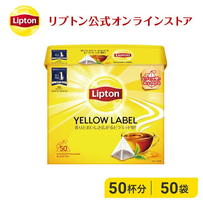 リプトンイエローラベルティーバッグピラミッド型2.0g×50袋紅茶lipton
