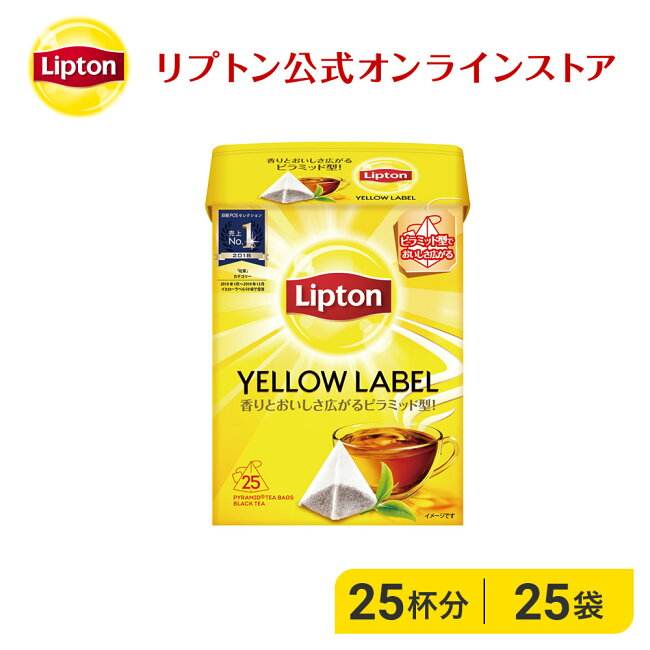 リプトンイエローラベルティーバッグピラミッド型2.0g×25袋紅茶lipton