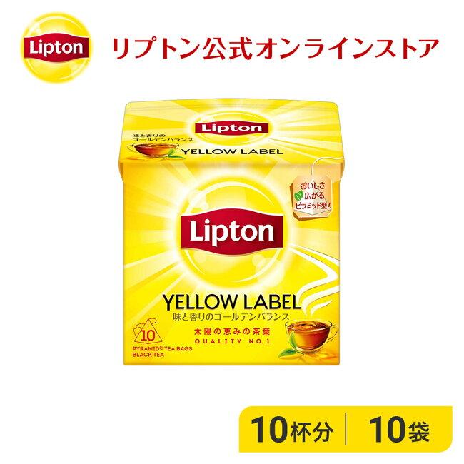 【ポイント10倍!】リプトンイエローラベルティーバッグピラミッド型2.0g×10袋紅茶lipton