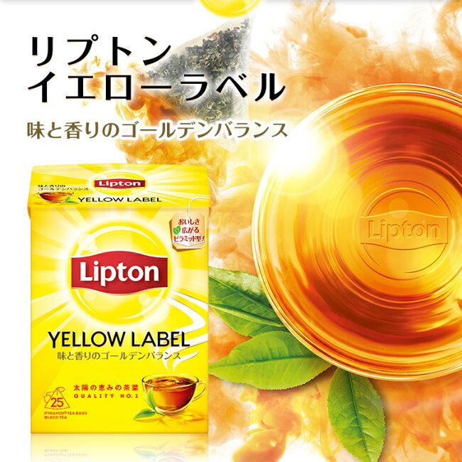 リプトン紅茶ブランド紅茶ティーバッグイエローラベルピラミッド型2.0g×25袋Lipton