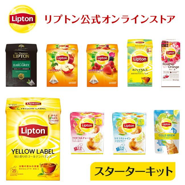 リプトン紅茶ブランド紅茶ティーバッグ初回スターターキット定番9種類詰め合わせセットLipton
