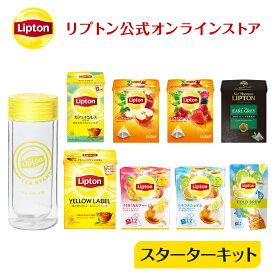 リプトン タンブラー リプトン 公式 無糖 タンブラー付き スターターキット タンブラー約430ml/水位線までの容量 約340ml 紅茶8種類 ティーバッグ
