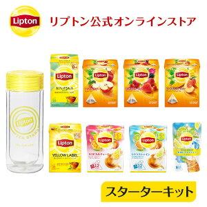 リプトン 紅茶 ブランド 紅茶 ティーバッグ スターターキット 8種類 タンブラー 詰め合わせ セット Lipton