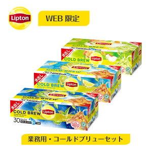 リプトン 紅茶 ブランド 紅茶 ティーバッグ コールドブリューバッグ ピローバッグ 業務用 大容量 水出し 紅茶 詰め合わせ セット Lipton