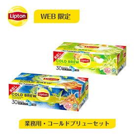 水出し紅茶 リプトン 公式 無糖 コールドブリュー バッグ 業務用 30袋×2種類 ティーバッグ