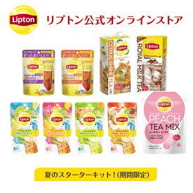 紅茶 ティーバッグ リプトン 公式 夏のスターターキット!(期間限定) 9種類 紅茶 水出し アイスティー 水出し Lipton