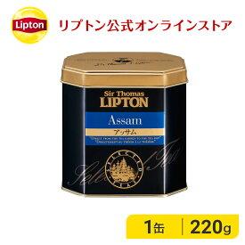 アッサム 茶葉 リプトン 公式 無糖 サー・トーマス・リプトン アッサム リーフティー 220g 紅茶 アッサム Lipton ギフト 缶入り