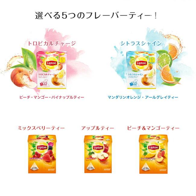 リプトン公式│紅茶ハッピーティーボックス選べる紅茶