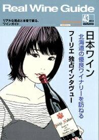 リアルワインガイド 43号(秋号) 9月15日(日)発刊