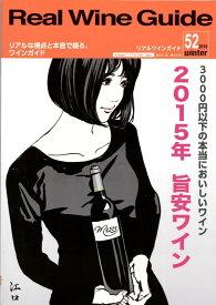 リアルワインガイド 52号(冬号) 12月15日(火)発刊