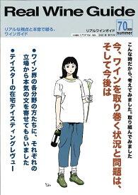 リアルワインガイド 70号(2020年夏号)6月15日(月)発刊