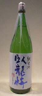三和酒造 「臥龍梅 純米酒」1800ml