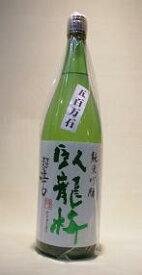 三和酒造臥龍梅 純米吟醸五百万石 超辛口1800ml