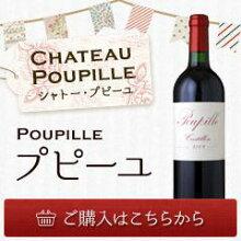 プピーユ[2013]Poupille750ml
