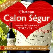 シャトー・カロン・セギュール[2004]750mlChateauCalon-Segur2004
