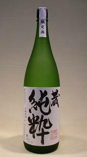 大石酒造 「蔵純粋」 1800ml