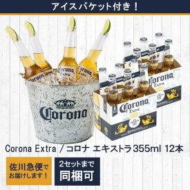 コロナ・エキストラ ビールコロナバケツ付 355ml×12本コロナビール