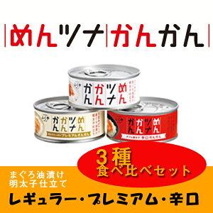 【厳選お取り寄せ!】ふくや めんツナかんかんレギュラー・プレミアム・辛口 3缶食べ比べセット90g×3缶