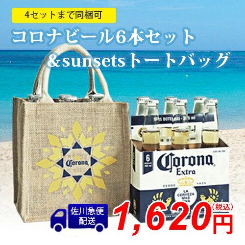 コロナ・エキストラ ビールsunsetsトートバッグ付 355ml×6本コロナビール【クーポン利用で更に10%OFF】