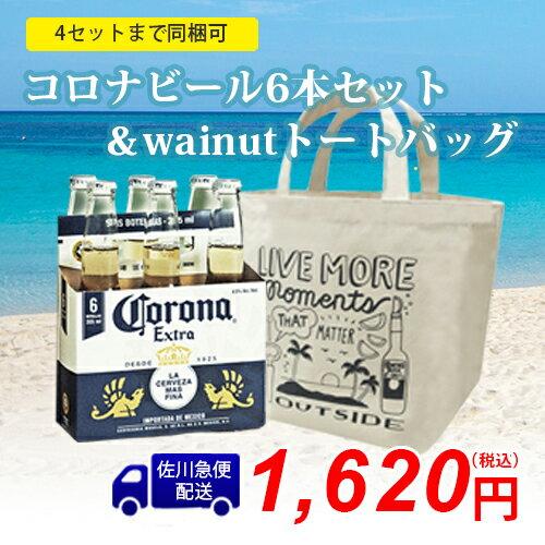 コロナ・エキストラ ビールwainutトートバッグ付 355ml×6本コロナビール【クーポン利用で更に10%OFF】