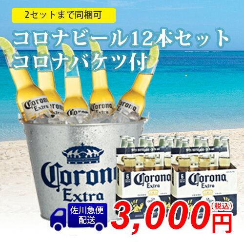 コロナ・エキストラ ビールコロナバケツ付 355ml×12本コロナビール【クーポン利用で更に10%OFF】