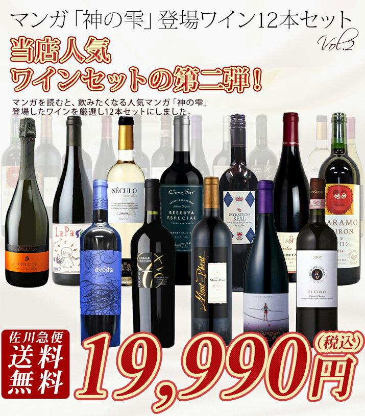 『神の雫』厳選ワイン12本セットVol.2【佐川急便発送】【送料無料】※沖縄・離島は別途送料が加算されます※