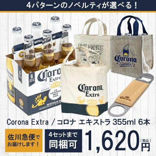 コロナ・エキストラ ビール4種類から選べるコロナオリジナルグッズ付 355ml×6本コロナビール
