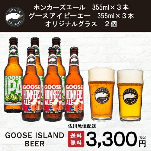 グースアイランド ホンカーズ エール&IPAGOOSE ISLAND Honkers Ale&IPA355ml×6本セット【佐川急便 送料無料】