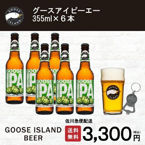 グースアイランド IPAGOOSE ISLAND IPA355ml×6本セット【佐川急便 送料無料】