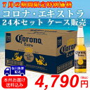 コロナ・エキストラ ビールケース販売355ml×24本コロナビール ケース