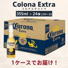 コロナ・エキストラビールケース販売355ml×24本コロナビールケース