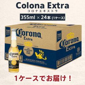 【佐川急便】コロナ・エキストラ ビールケース販売355ml×24本コロナビール ケース
